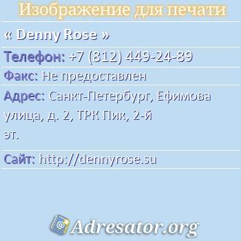 Denny Rose по адресу: Санкт-Петербург, Ефимова улица, д. 2, ТРК Пик, 2-й эт.