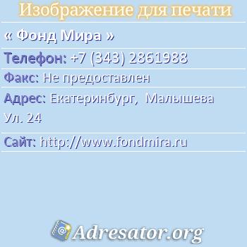 Фонд Мира по адресу: Екатеринбург,  Малышева Ул. 24