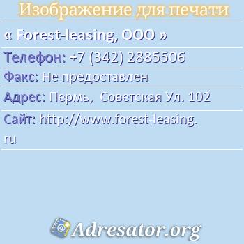Forest-leasing, ООО по адресу: Пермь,  Советская Ул. 102