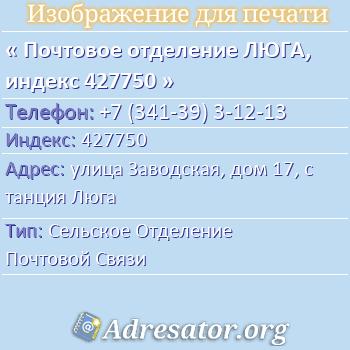 Почтовое отделение ЛЮГА, индекс 427750 по адресу: улицаЗаводская,дом17,станция Люга