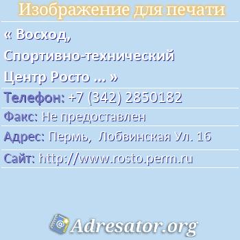 Восход, Спортивно-технический Центр Росто (Досааф) по адресу: Пермь,  Лобвинская Ул. 16