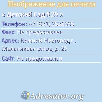 Детский Сад # 29 по адресу: Нижний Новгород г., Мельникова улица, д. 20