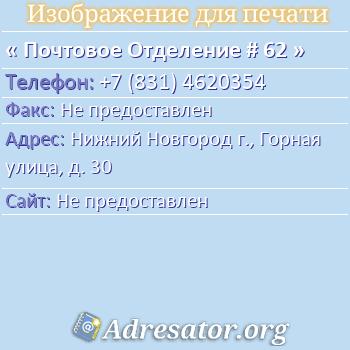 Почтовое Отделение # 62 по адресу: Нижний Новгород г., Горная улица, д. 30