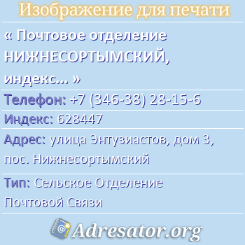 Почтовое отделение НИЖНЕСОРТЫМСКИЙ, индекс 628447 по адресу: улицаЭнтузиастов,дом3,пос. Нижнесортымский