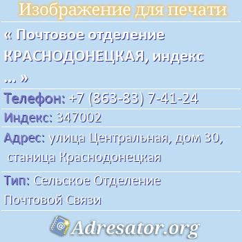 Почтовое отделение КРАСНОДОНЕЦКАЯ, индекс 347002 по адресу: улицаЦентральная,дом30,станица Краснодонецкая