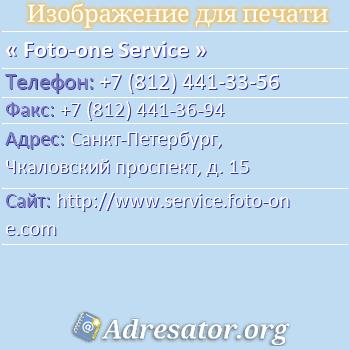 Foto-one Service по адресу: Санкт-Петербург, Чкаловский проспект, д. 15