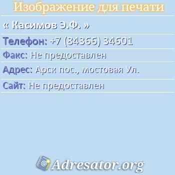 Касимов Э.Ф. по адресу: Арск пос., мостовая Ул.