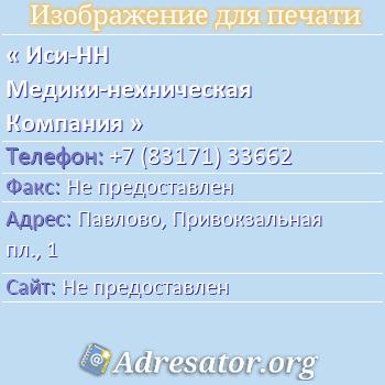 Иси-НН Медики-нехническая Компания по адресу: Павлово, Привокзальная пл., 1