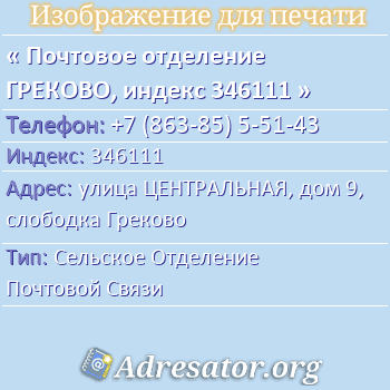 Почтовое отделение ГРЕКОВО, индекс 346111 по адресу: улицаЦЕНТРАЛЬНАЯ,дом9,слободка Греково