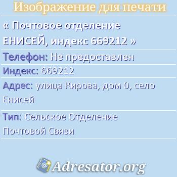 Почтовое отделение ЕНИСЕЙ, индекс 669212 по адресу: улицаКирова,дом0,село Енисей