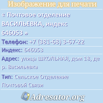Почтовое отделение ВАСИЛЬЕВКА, индекс 646053 по адресу: улицаШКОЛЬНАЯ,дом18,дер. Васильевка
