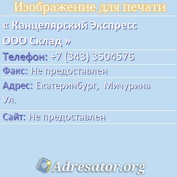 Канцелярский Экспресс ООО Склад по адресу: Екатеринбург,  Мичурина Ул.