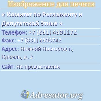 Комитет по Регламенту и Депутатской Этике по адресу: Нижний Новгород г., Кремль, д. 2