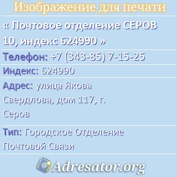 Почтовое отделение СЕРОВ 10, индекс 624990 по адресу: улицаЯкова Свердлова,дом117,г. Серов