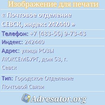 Почтовое отделение СЕВСК, индекс 242440 по адресу: улицаРОЗЫ ЛЮКСЕМБУРГ,дом53,г. Севск