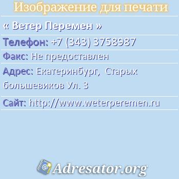Ветер Перемен по адресу: Екатеринбург,  Старых большевиков Ул. 3