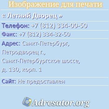 Летний Дворец по адресу: Санкт-Петербург, Петродворец г., Санкт-Петербургское шоссе, д. 130, корп. 1