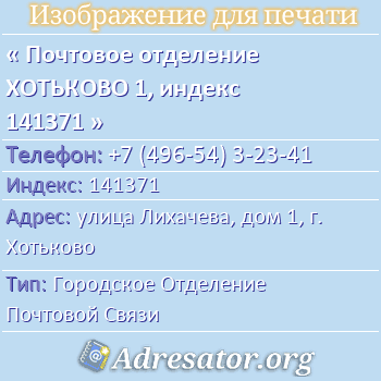 Почтовое отделение ХОТЬКОВО 1, индекс 141371 по адресу: улицаЛихачева,дом1,г. Хотьково