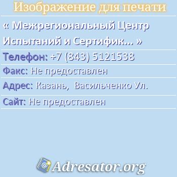 Межрегиональный Центр Испытаний и Сертификации по адресу: Казань,  Васильченко Ул.