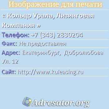 Кольцо Урала, Лизинговая Компания по адресу: Екатеринбург,  Добролюбова Ул. 12