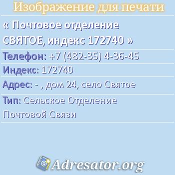 Почтовое отделение СВЯТОЕ, индекс 172740 по адресу: -,дом24,село Святое