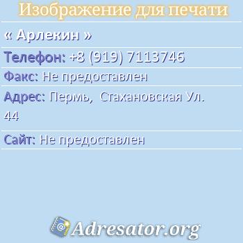 Арлекин по адресу: Пермь,  Стахановская Ул. 44