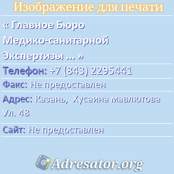 Главное Бюро Медико-санитарной Экспертизы по Рт, ФГУ, Филиал # 3 по адресу: Казань,  Хусаина мавлютова Ул. 48