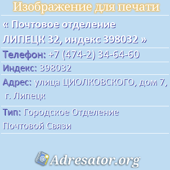 Почтовое отделение ЛИПЕЦК 32, индекс 398032 по адресу: улицаЦИОЛКОВСКОГО,дом7,г. Липецк