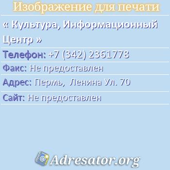 Культура, Информационный Центр по адресу: Пермь,  Ленина Ул. 70