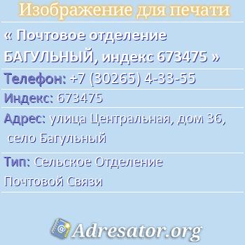 Почтовое отделение БАГУЛЬНЫЙ, индекс 673475 по адресу: улицаЦентральная,дом36,село Багульный