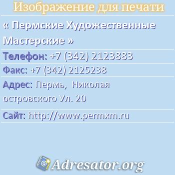 Пермские Художественные Мастерские по адресу: Пермь,  Николая островского Ул. 20