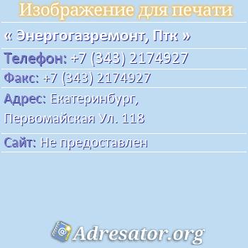 Энергогазремонт, Птк по адресу: Екатеринбург,  Первомайская Ул. 118