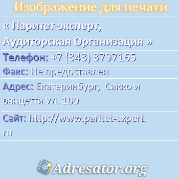 Паритет-эксперт, Аудиторская Организация по адресу: Екатеринбург,  Сакко и ванцетти Ул. 100