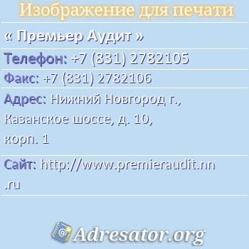 Премьер Аудит по адресу: Нижний Новгород г., Казанское шоссе, д. 10, корп. 1
