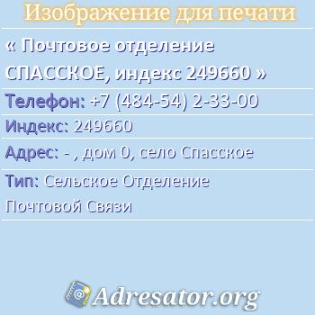 Почтовое отделение СПАССКОЕ, индекс 249660 по адресу: -,дом0,село Спасское
