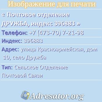 Почтовое отделение ДРУЖБА, индекс 396883 по адресу: улицаКрасноармейская,дом10,село Дружба