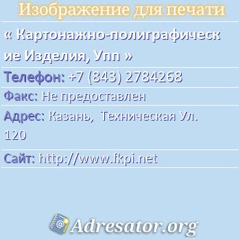 Картонажно-полиграфические Изделия, Упп по адресу: Казань,  Техническая Ул. 120