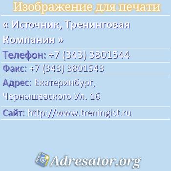 Источник, Тренинговая Компания по адресу: Екатеринбург,  Чернышевского Ул. 16
