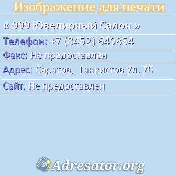 999 Ювелирный Салон по адресу: Саратов,  Танкистов Ул. 70