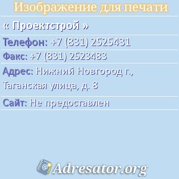 Проектстрой по адресу: Нижний Новгород г., Таганская улица, д. 8