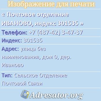 Почтовое отделение ИВАНОВО, индекс 301535 по адресу: улицабез наименования,дом0,дер. Иваново