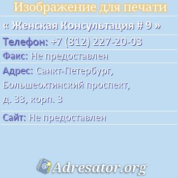Женская Консультация # 9 по адресу: Санкт-Петербург, Большеохтинский проспект, д. 33, корп. 3