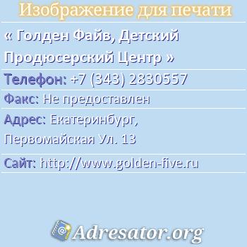 Голден Файв, Детский Продюсерский Центр по адресу: Екатеринбург,  Первомайская Ул. 13