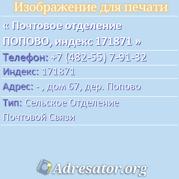 Почтовое отделение ПОПОВО, индекс 171871 по адресу: -,дом67,дер. Попово