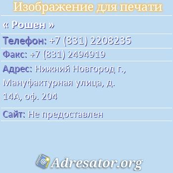 Рошен по адресу: Нижний Новгород г., Мануфактурная улица, д. 14А, оф. 204