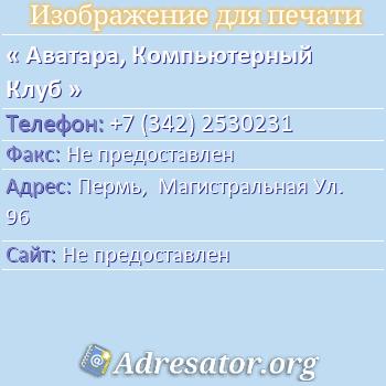 Аватара, Компьютерный Клуб по адресу: Пермь,  Магистральная Ул. 96