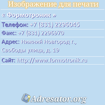Формотроник по адресу: Нижний Новгород г., Свободы улица, д. 19