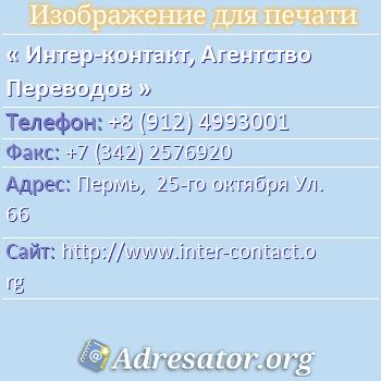 Интер-контакт, Агентство Переводов по адресу: Пермь,  25-го октября Ул. 66