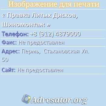 Правка Литых Дисков, Шиномонтаж по адресу: Пермь,  Стахановская Ул. 50