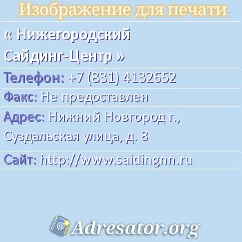 Нижегородский Сайдинг-центр по адресу: Нижний Новгород г., Суздальская улица, д. 8